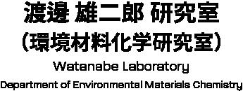 渡邊雄二郎研究室 | 環境材料化学研究室